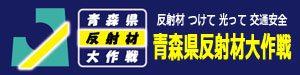 反射材 つけて 光って 交通安全 「青森県反射材大作戦」